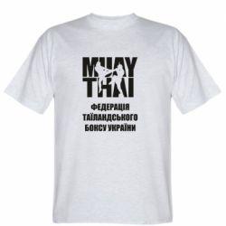 Мужская футболка Федерація таїландського боксу України