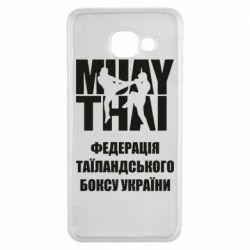 Чехол для Samsung A3 2016 Федерація таїландського боксу України