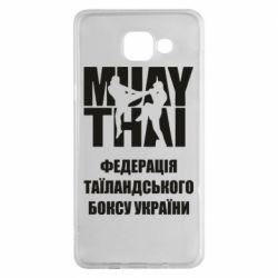 Чехол для Samsung A5 2016 Федерація таїландського боксу України