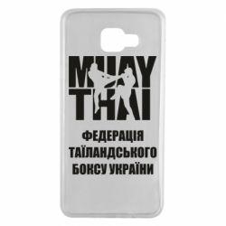 Чехол для Samsung A7 2016 Федерація таїландського боксу України