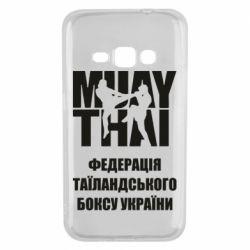 Чехол для Samsung J1 2016 Федерація таїландського боксу України