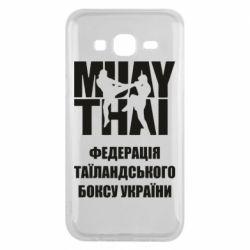 Чехол для Samsung J5 2015 Федерація таїландського боксу України