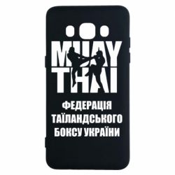 Чехол для Samsung J5 2016 Федерація таїландського боксу України