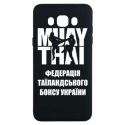 Чехол для Samsung J7 2016 Федерація таїландського боксу України