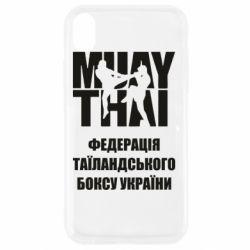 Чехол для iPhone XR Федерація таїландського боксу України