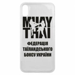 Чехол для iPhone Xs Max Федерація таїландського боксу України