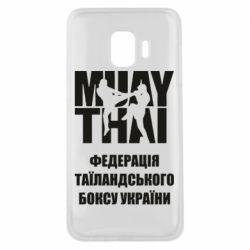 Чехол для Samsung J2 Core Федерація таїландського боксу України