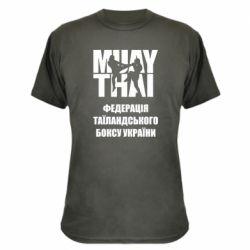 Камуфляжная футболка Федерація таїландського боксу України