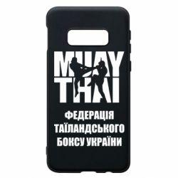 Чехол для Samsung S10e Федерація таїландського боксу України