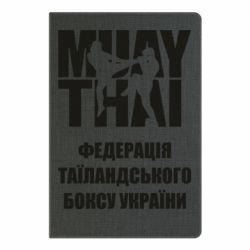 Блокнот А5 Федерація таїландського боксу України