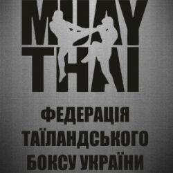 Наклейка Федерація таїландського боксу України