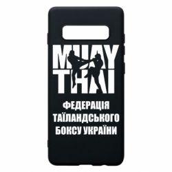 Чехол для Samsung S10+ Федерація таїландського боксу України