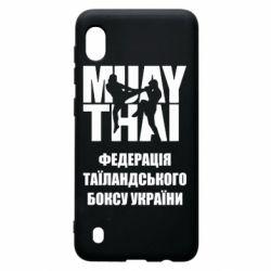Чехол для Samsung A10 Федерація таїландського боксу України