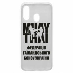 Чехол для Samsung A40 Федерація таїландського боксу України