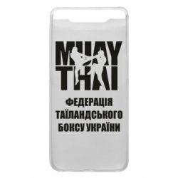Чехол для Samsung A80 Федерація таїландського боксу України