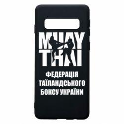 Чехол для Samsung S10 Федерація таїландського боксу України