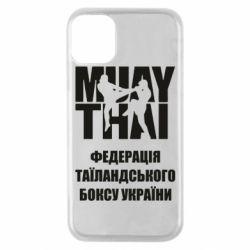 Чехол для iPhone 11 Pro Федерація таїландського боксу України