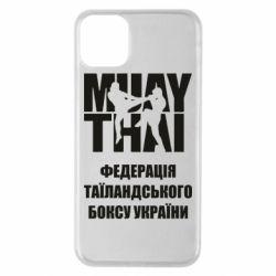 Чехол для iPhone 11 Pro Max Федерація таїландського боксу України