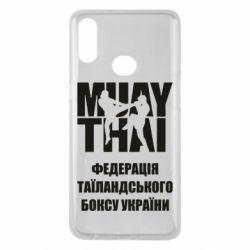 Чехол для Samsung A10s Федерація таїландського боксу України
