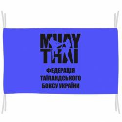 Флаг Федерація таїландського боксу України