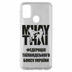 Чехол для Samsung M30s Федерація таїландського боксу України