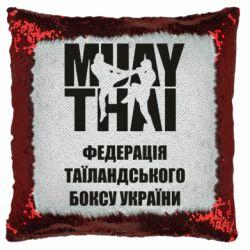 Подушка-хамелеон Федерація таїландського боксу України
