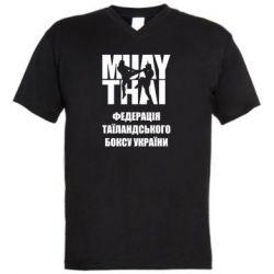 Мужская футболка  с V-образным вырезом Федерація таїландського боксу України
