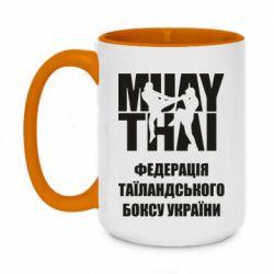 Кружка двухцветная 420ml Федерація таїландського боксу України