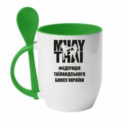 Кружка с керамической ложкой Федерація таїландського боксу України