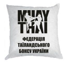 Подушка Федерація таїландського боксу України