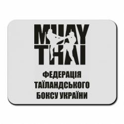 Коврик для мыши Федерація таїландського боксу України