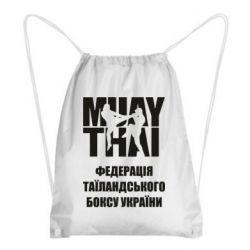 Рюкзак-мешок Федерація таїландського боксу України