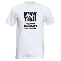 Мужская спортивная футболка Федерація таїландського боксу України