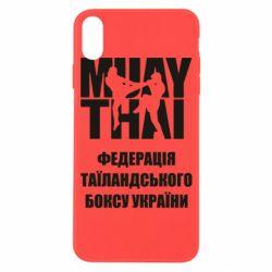Чехол для iPhone X/Xs Федерація таїландського боксу України