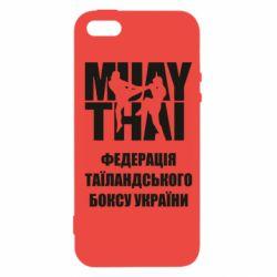 Чехол для iPhone5/5S/SE Федерація таїландського боксу України