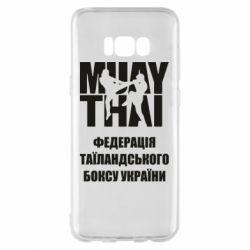 Чехол для Samsung S8+ Федерація таїландського боксу України