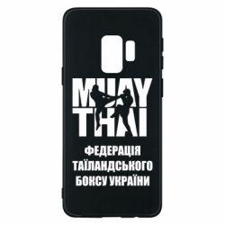 Чехол для Samsung S9 Федерація таїландського боксу України
