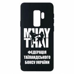Чехол для Samsung S9+ Федерація таїландського боксу України
