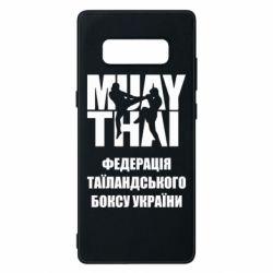Чехол для Samsung Note 8 Федерація таїландського боксу України