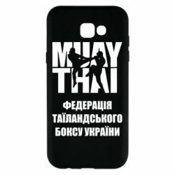 Чехол для Samsung A7 2017 Федерація таїландського боксу України