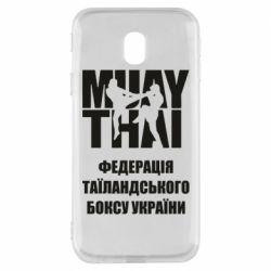 Чехол для Samsung J3 2017 Федерація таїландського боксу України