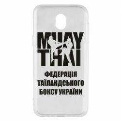 Чехол для Samsung J5 2017 Федерація таїландського боксу України