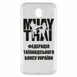 Чехол для Samsung J7 2017 Федерація таїландського боксу України
