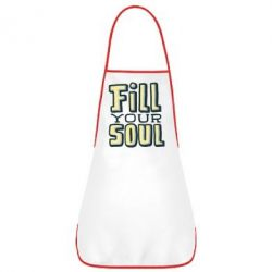 Фартух Fill your soul