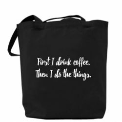 Сумка First I drink coffee. Then I do things