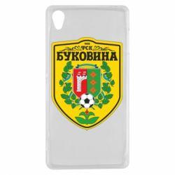 Чехол для Sony Xperia Z3 ФК Буковина Черновцы - FatLine