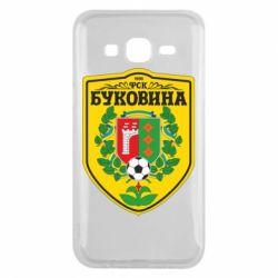 Чехол для Samsung J5 2015 ФК Буковина Черновцы - FatLine