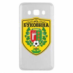Чехол для Samsung J5 2016 ФК Буковина Черновцы - FatLine