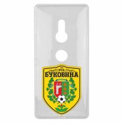 Чехол для Sony Xperia XZ2 ФК Буковина Черновцы - FatLine