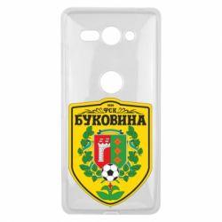 Чехол для Sony Xperia XZ2 Compact ФК Буковина Черновцы - FatLine